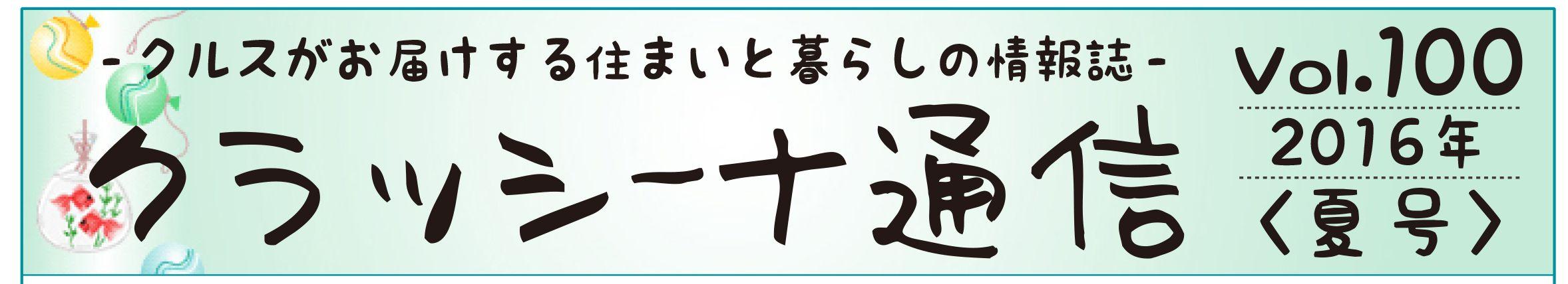 KuraSi-natu-sin100-01.jpg