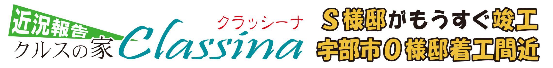 KuraSi-natu-sin100-02.jpg