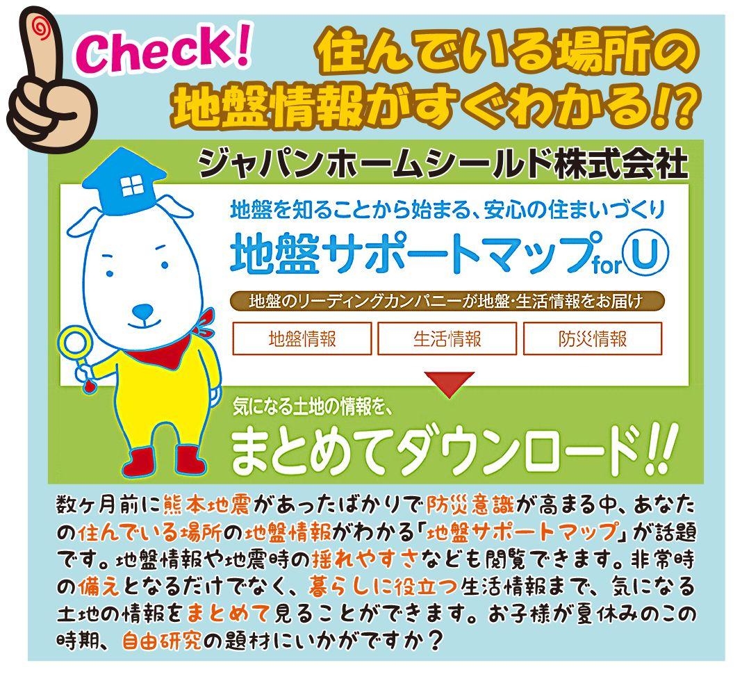 KuraSi-natu-sin100-06.jpg