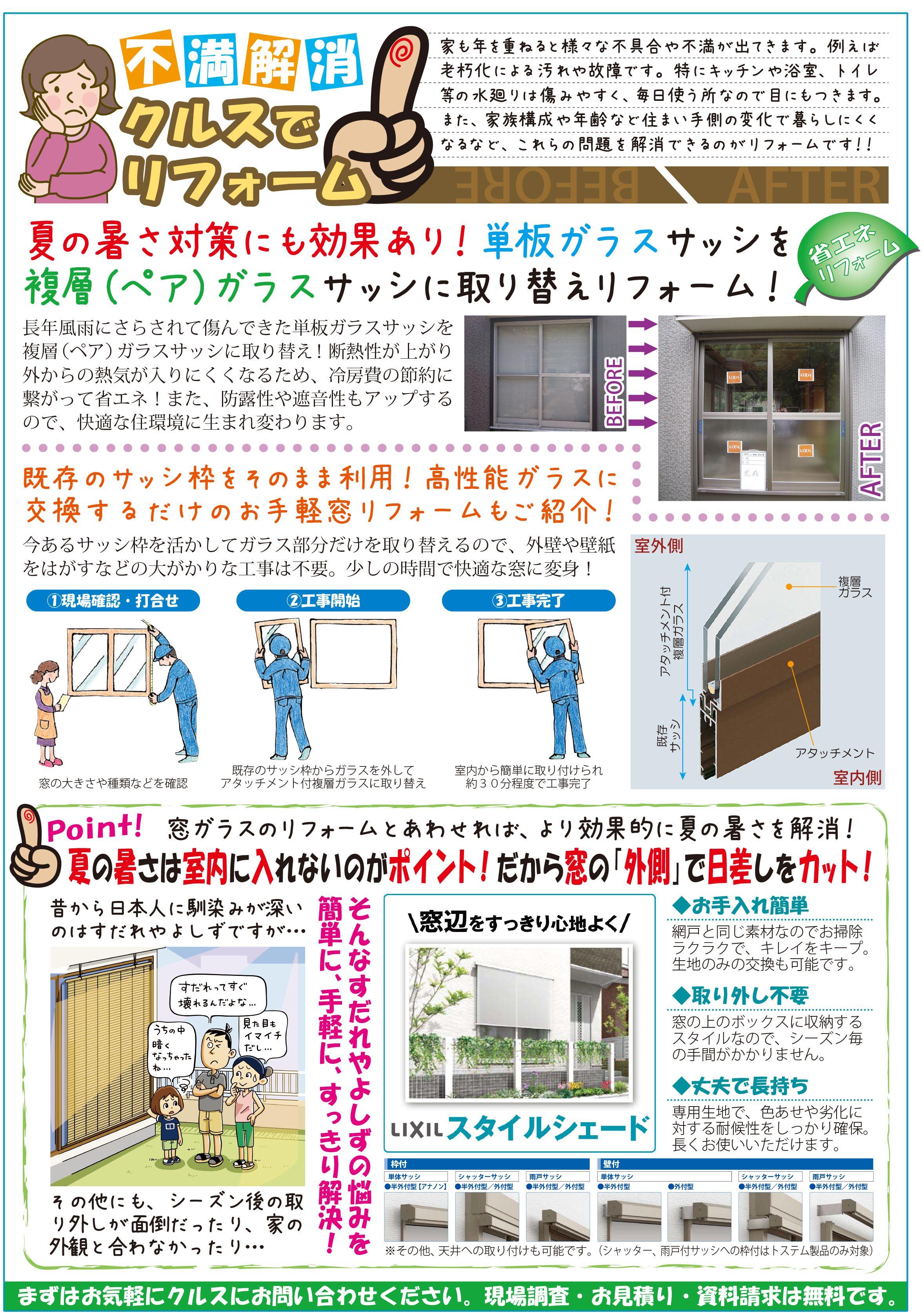KuraSi-natu-sin100-07.jpg