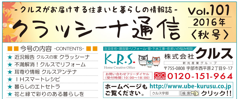 KuraSi-natu-sin101-01.jpg
