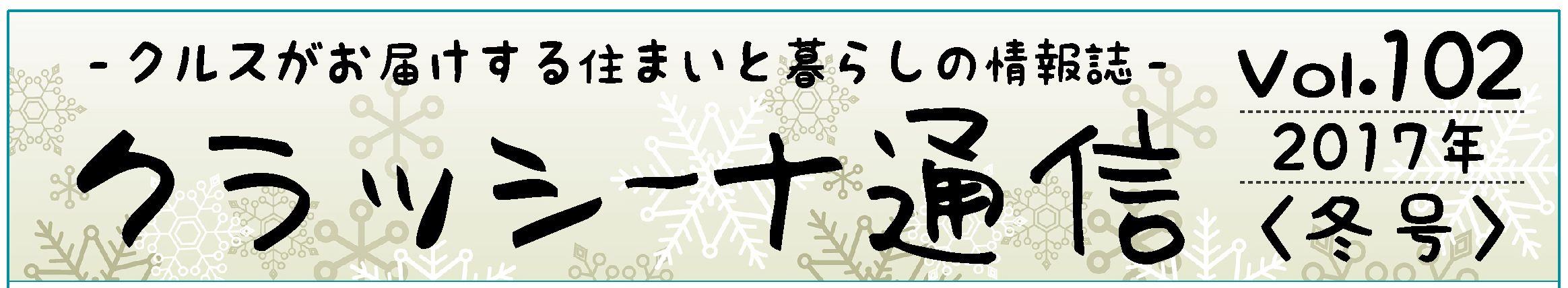 KuraSi-natu-sin102-01.jpg