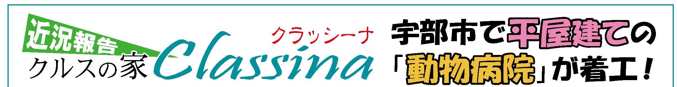 KuraSi-natu-sin103-05.jpg