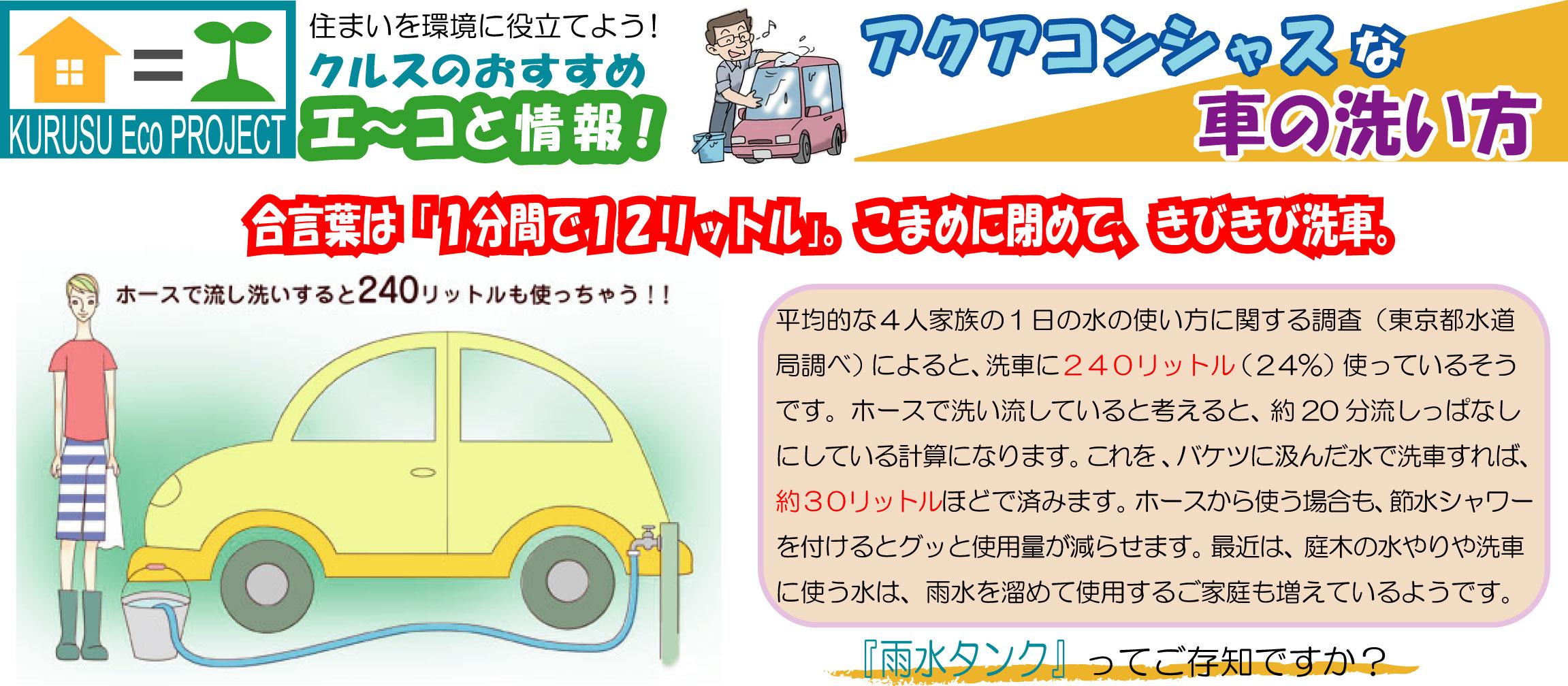 KuraSi-natu-sin61-10.jpg