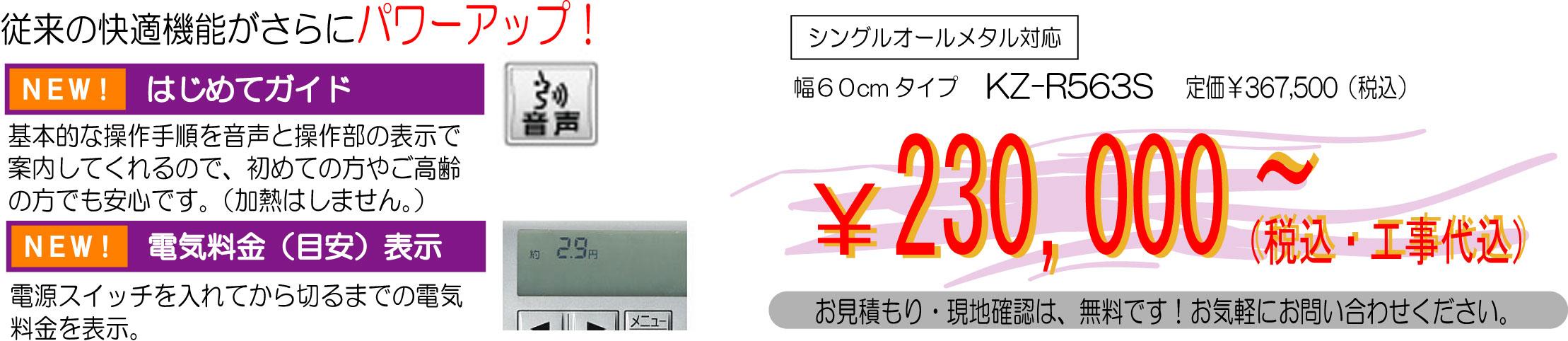 KuraSi-natu-sin65-12.jpg