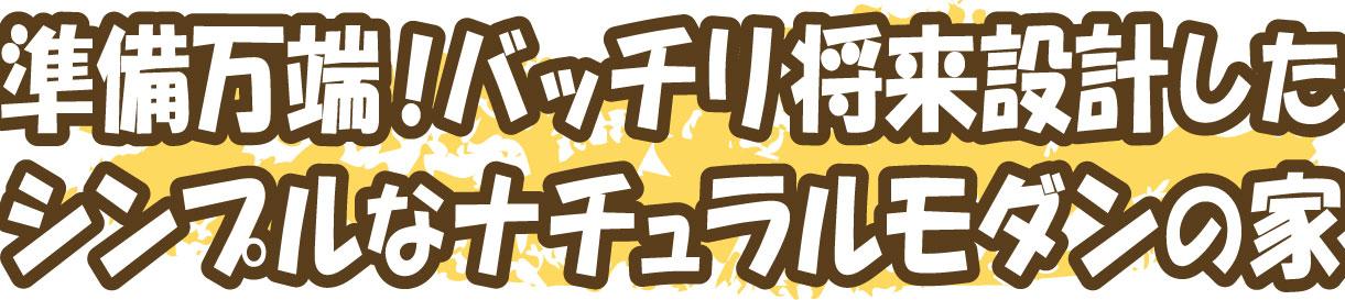 KuraSi-natu-sin67-08.jpg