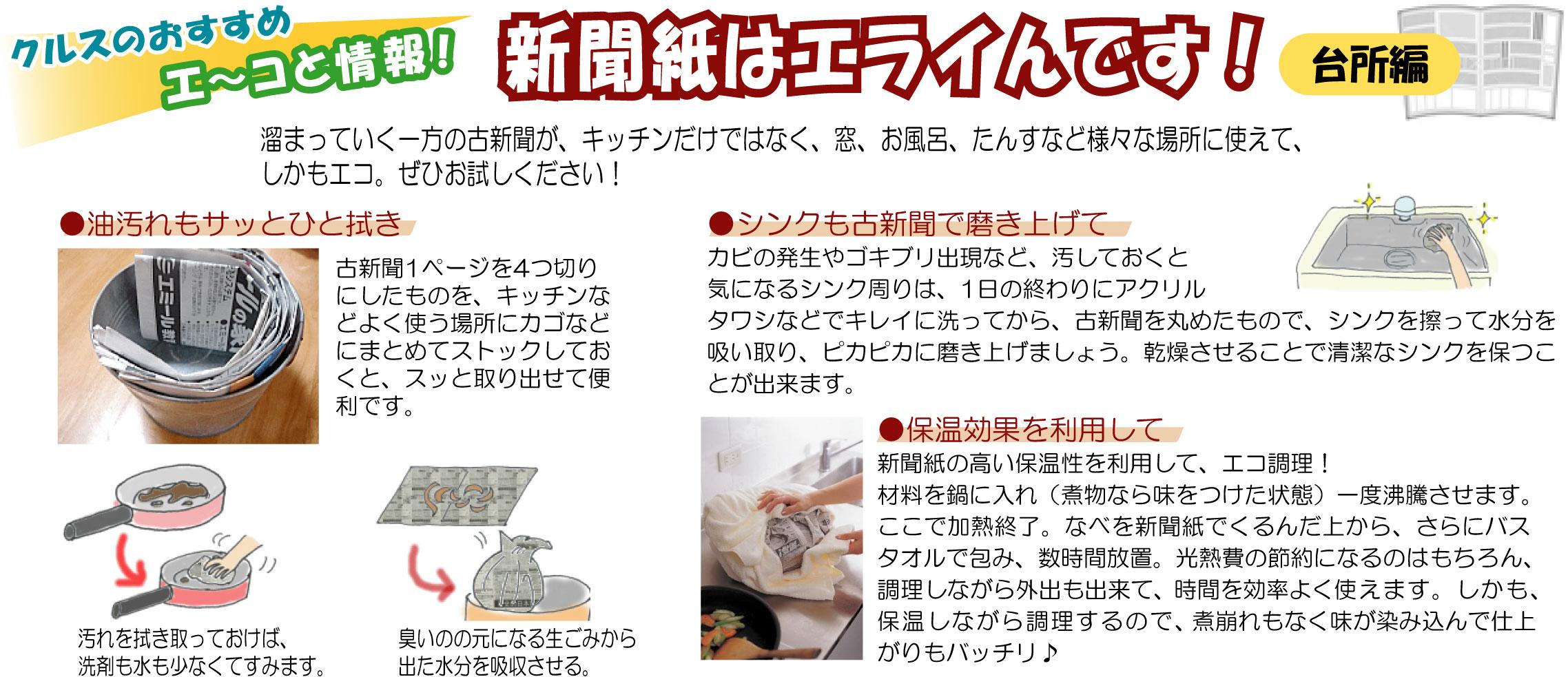 KuraSi-natu-sin67-10.jpg