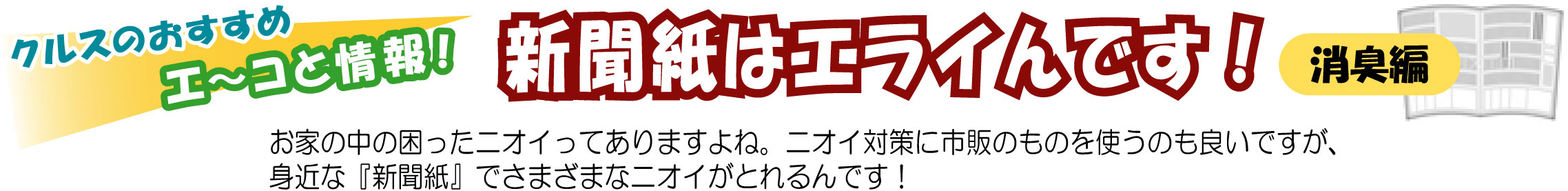 KuraSi-natu-sin68-12.jpg
