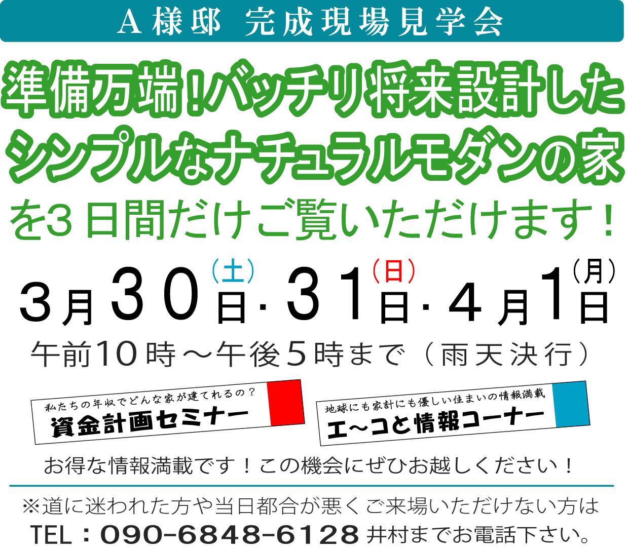 KuraSi-natu-sin70-04.jpg