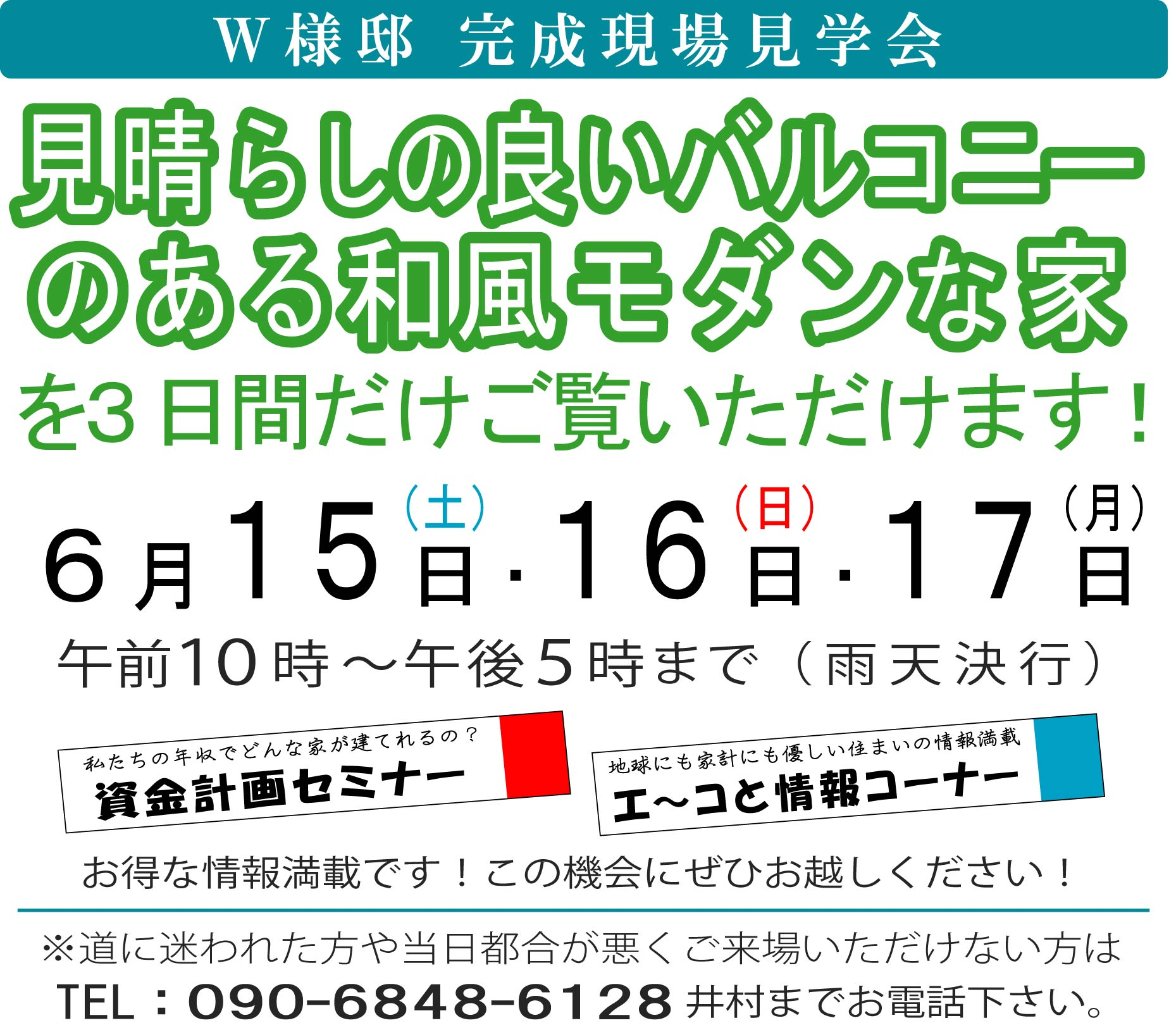 KuraSi-natu-sin72-04.jpg
