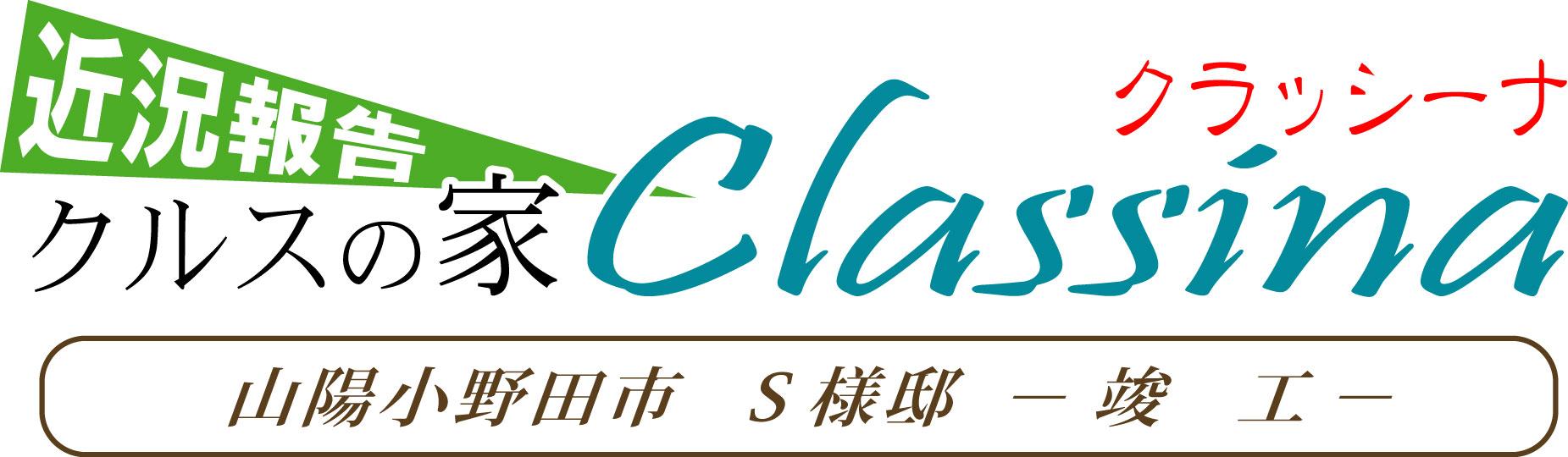 KuraSi-natu-sin73-02.jpg