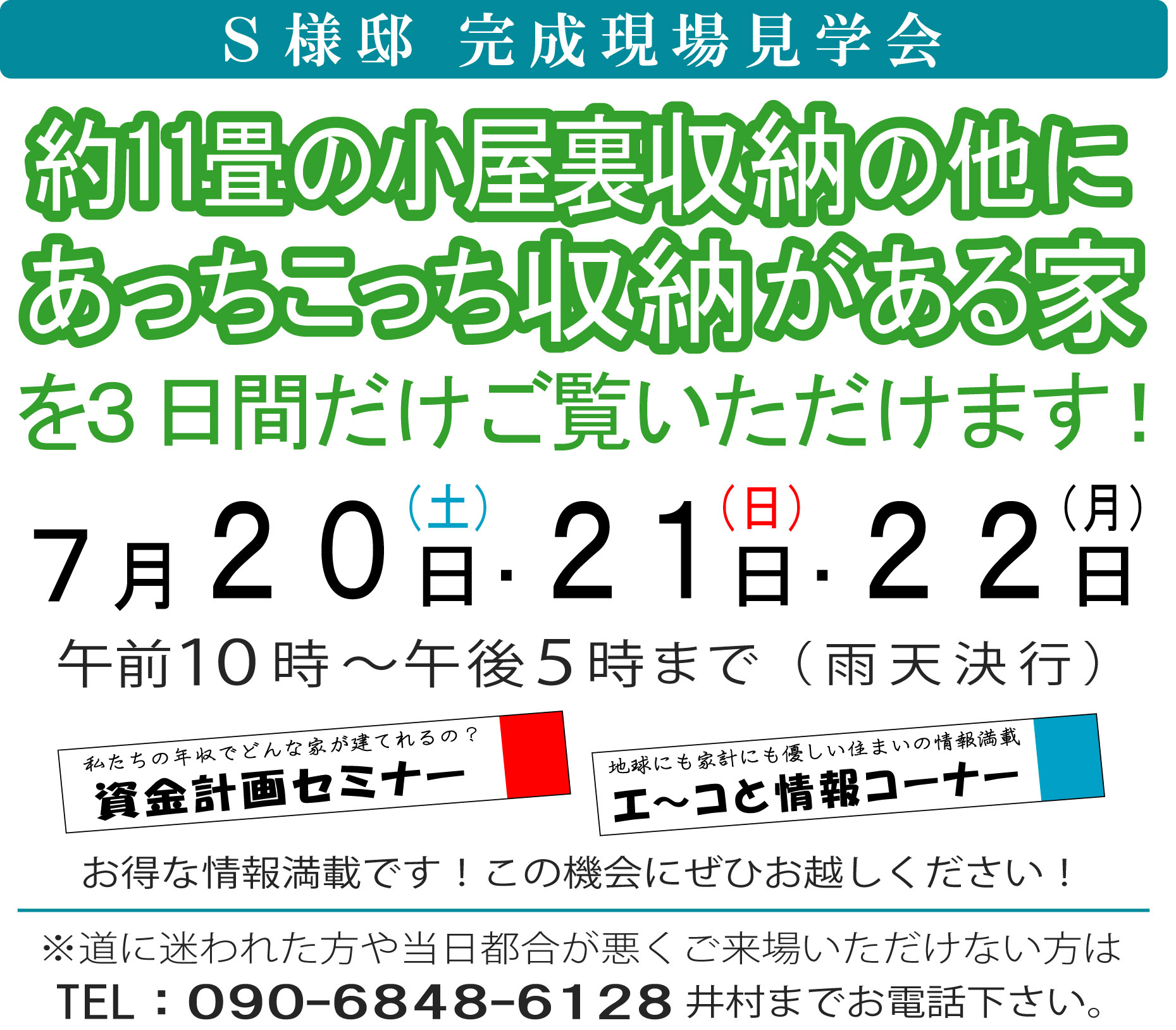 KuraSi-natu-sin73-04.jpg