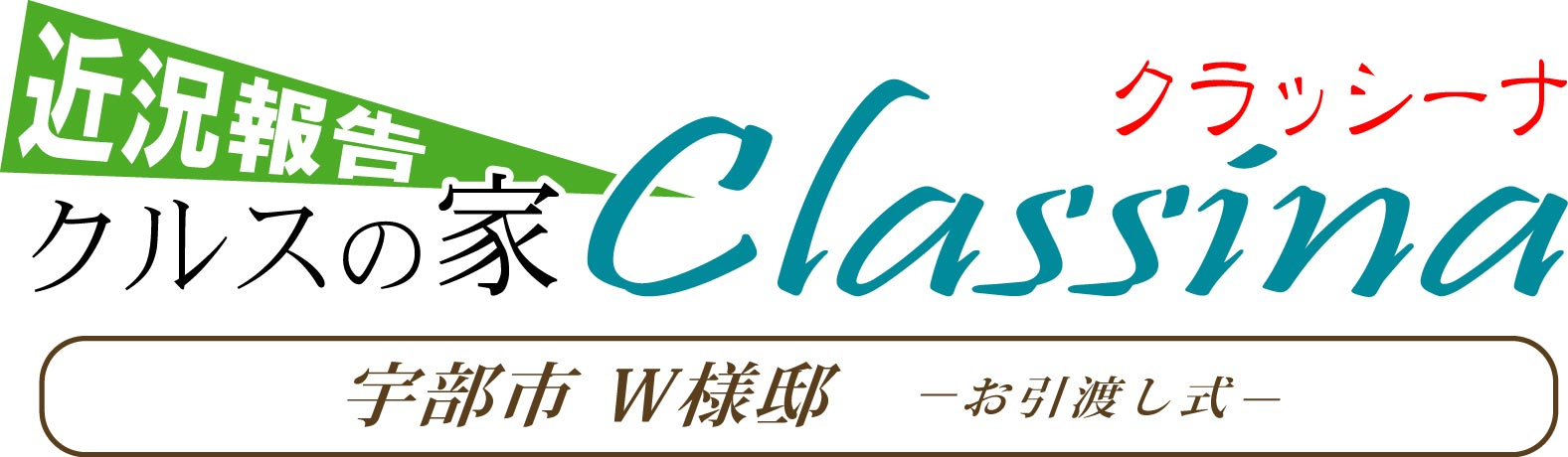 KuraSi-natu-sin74-04.jpg
