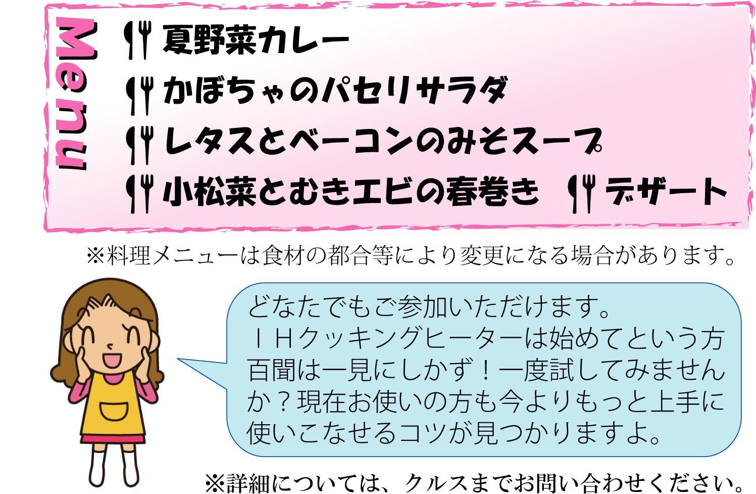 KuraSi-natu-sin74-14.jpg
