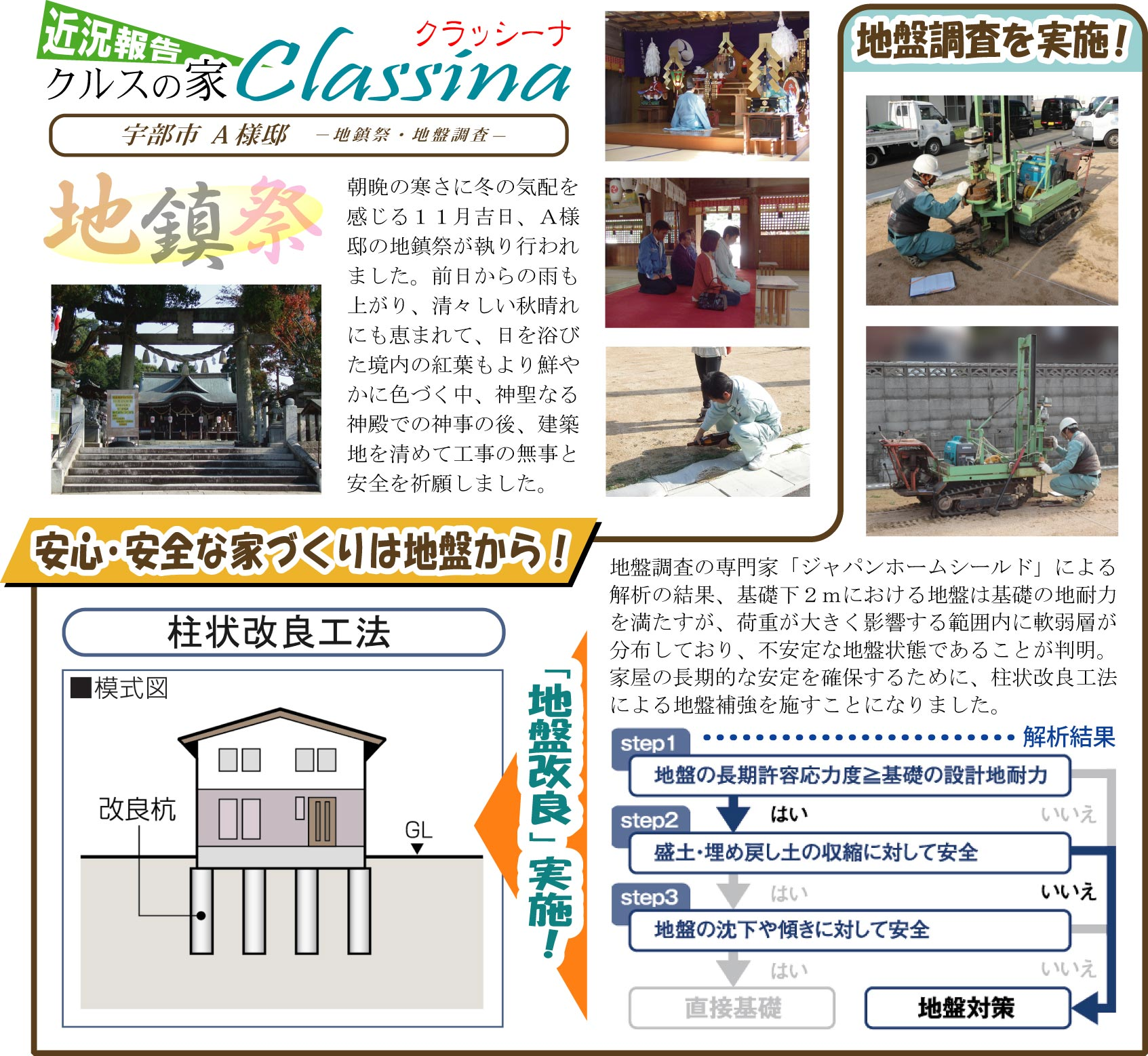 KuraSi-natu-sin78-02.jpg