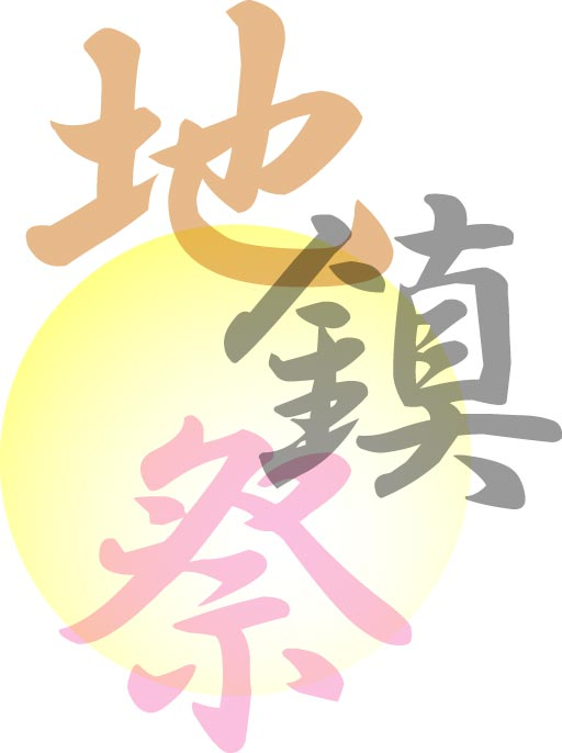 KuraSi-natu-sin79-03.jpg