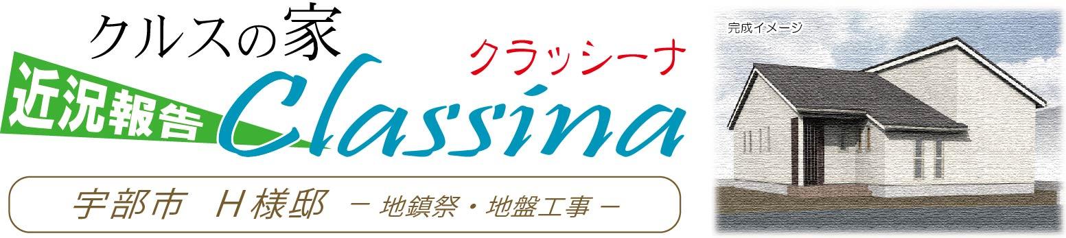 KuraSi-natu-sin82-02.jpg