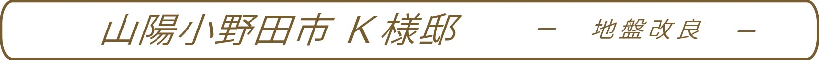 KuraSi-natu-sin83-11.jpg