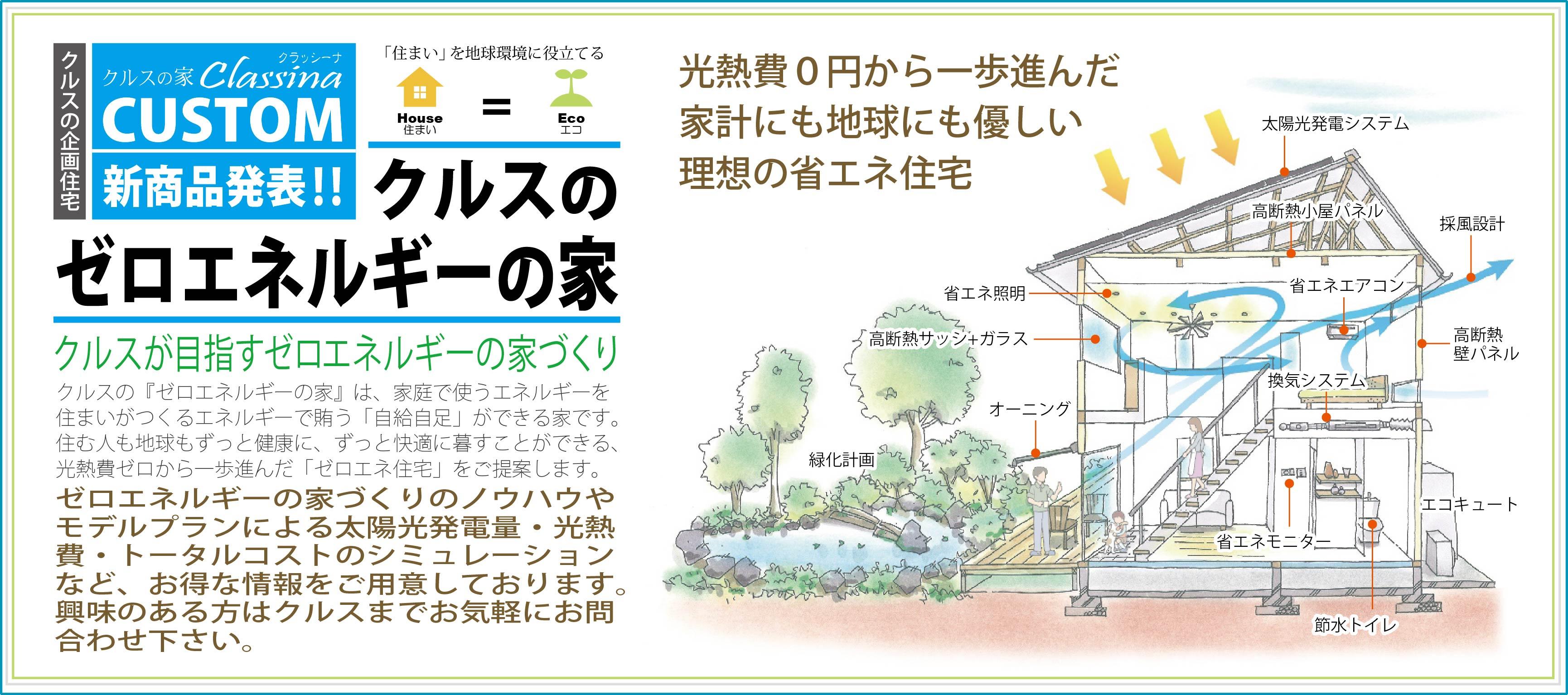 KuraSi-natu-sin84-11.jpg
