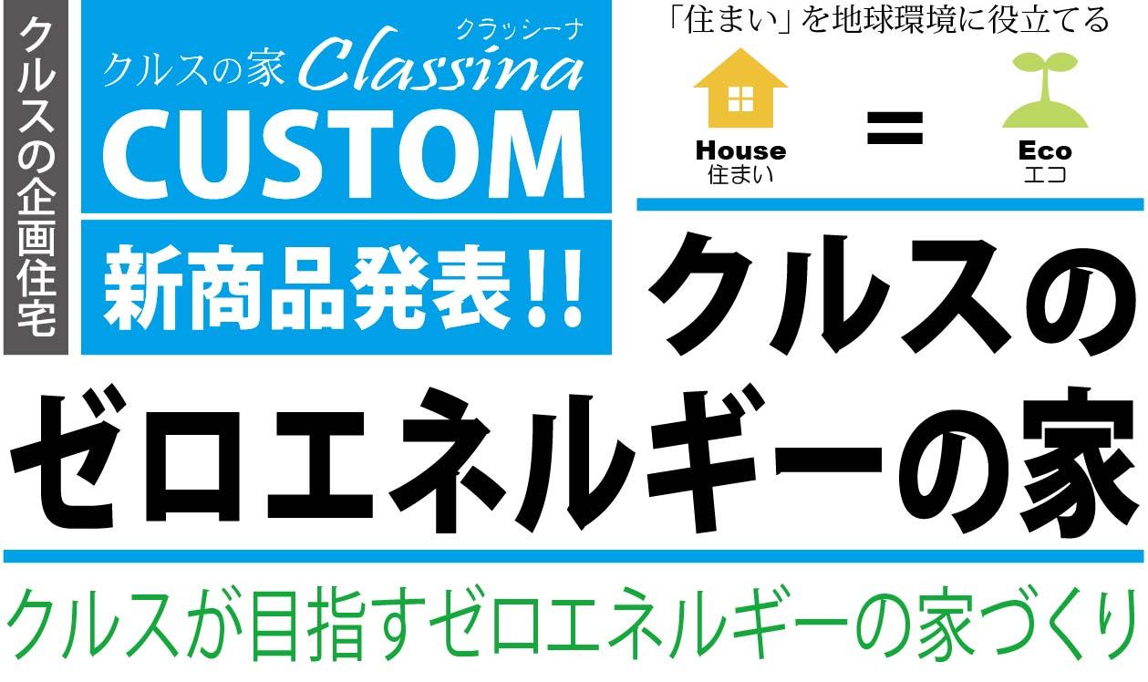 KuraSi-natu-sin85-12.jpg