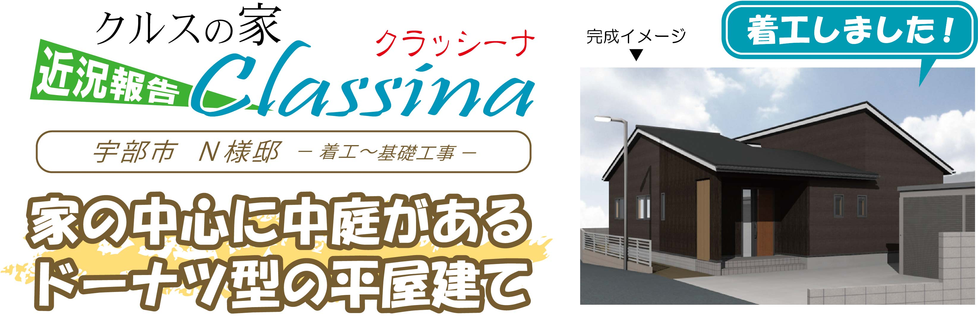 KuraSi-natu-sin86-02.jpg