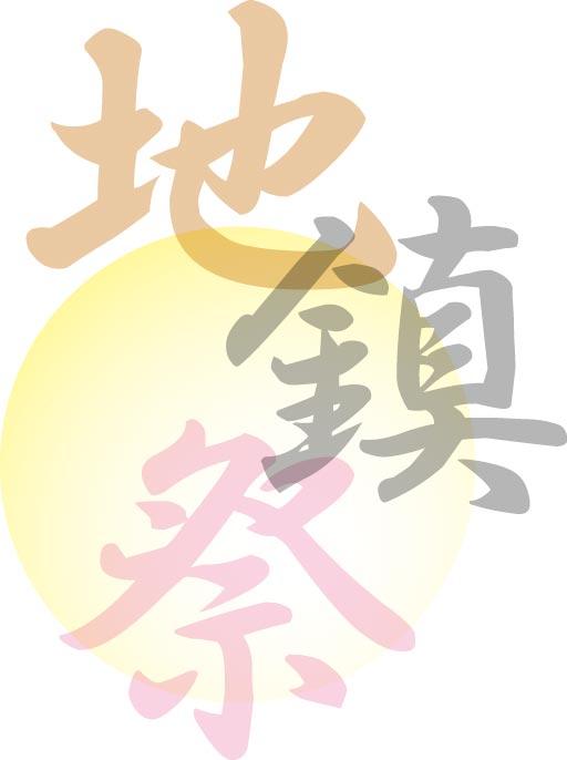 KuraSi-natu-sin87-04.jpg
