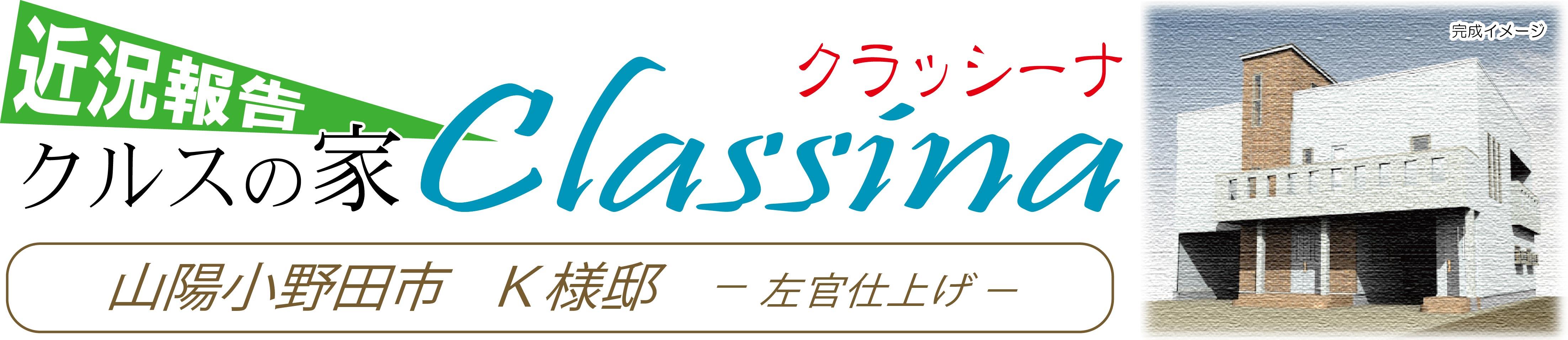 KuraSi-natu-sin90-02.jpg