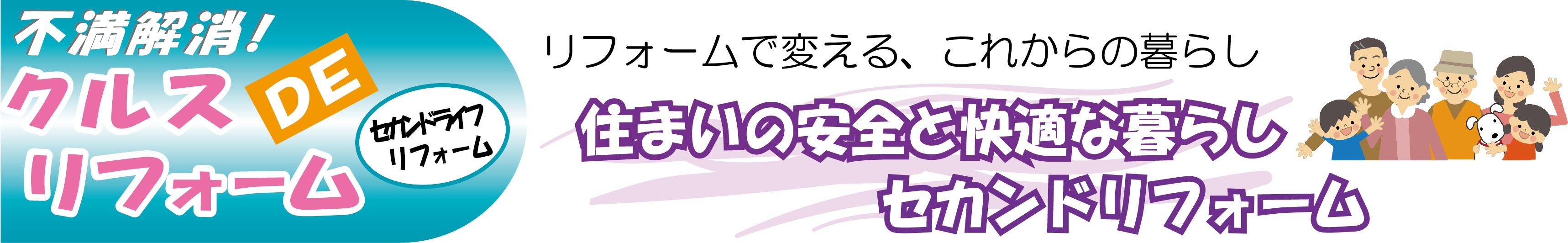 KuraSi-natu-sin90-11.jpg