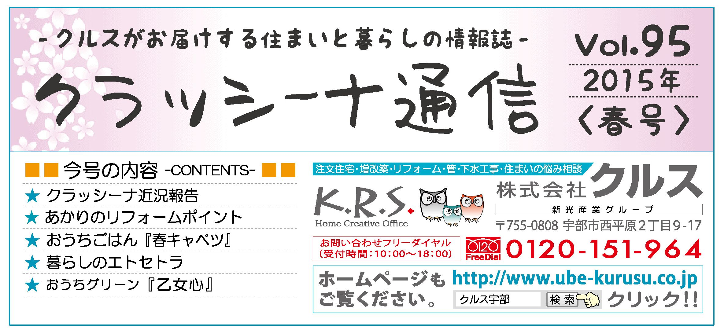 KuraSi-natu-sin95-01.jpg