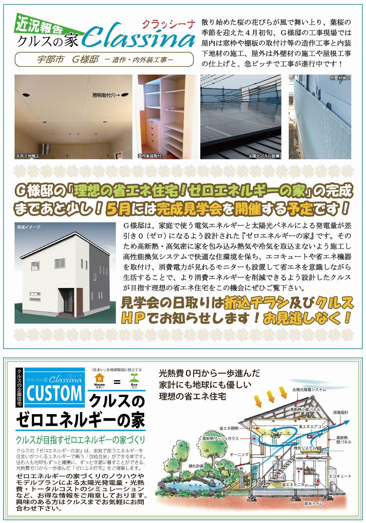 KuraSi-natu-sin95-04.jpg