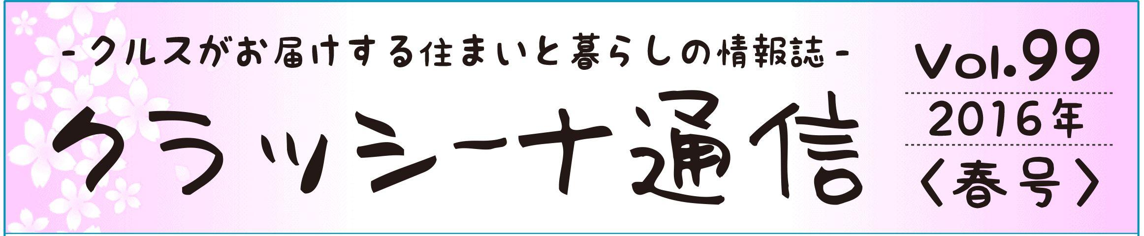 KuraSi-natu-sin99-01.jpg