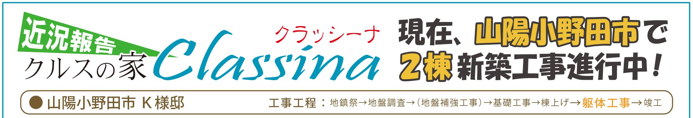 KuraSi-natu-sin99-02.jpg
